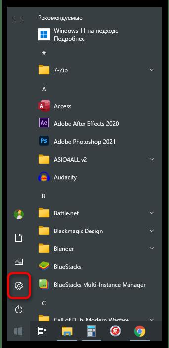 Ошибка 651 при подключении к интернету в Windows-3