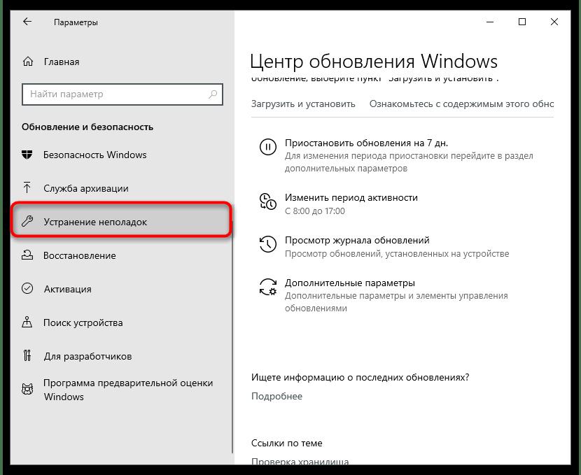 Ошибка 651 при подключении к интернету в Windows-5