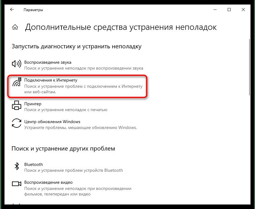 Ошибка 651 при подключении к интернету в Windows-7
