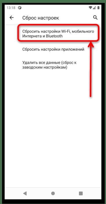 ошибка конфигурации ip на android-11