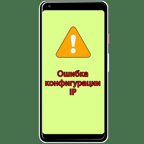 ошибка конфигурации ip на android