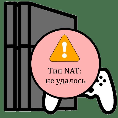 ошибка «тип nat не удалось» на ps4