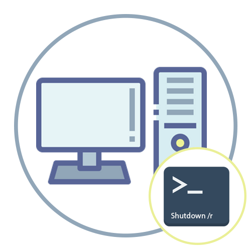 Перезагрузка Windows из Командной строки