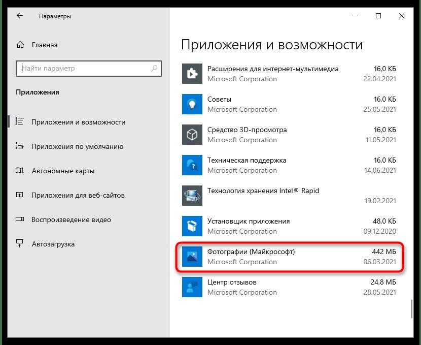Почему не открывается фото на компьютере-1