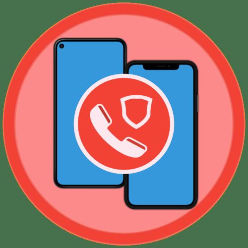 Приложения для блокировки спам-звонков с определителем номера