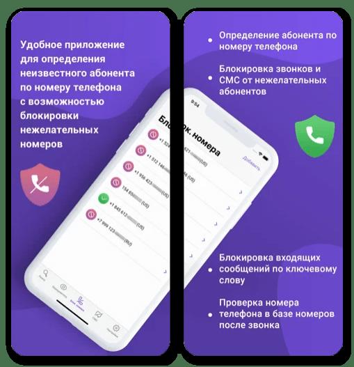 Приложения для блокировки спам-звонков с определителем номера_001