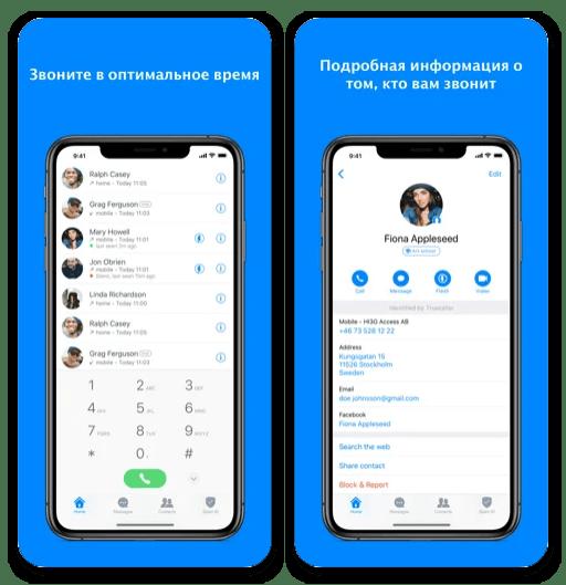 Приложения для блокировки спам-звонков с определителем номера_011