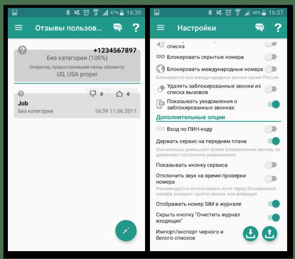 Приложения для блокировки спам-звонков с определителем номера_014