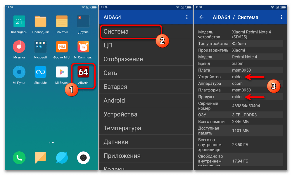 Прошивка Xiaomi Redmi Note 4X 05