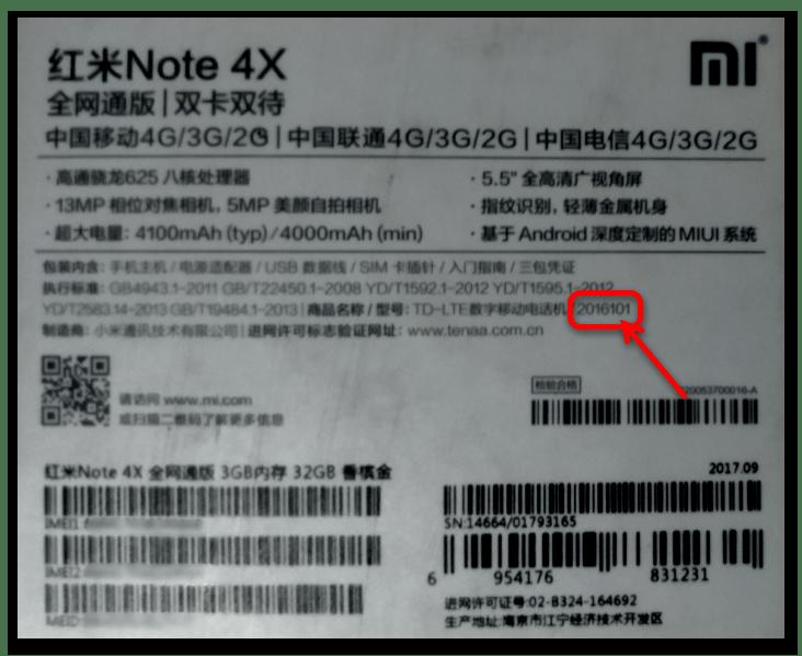 Прошивка Xiaomi Redmi Note 4X 06
