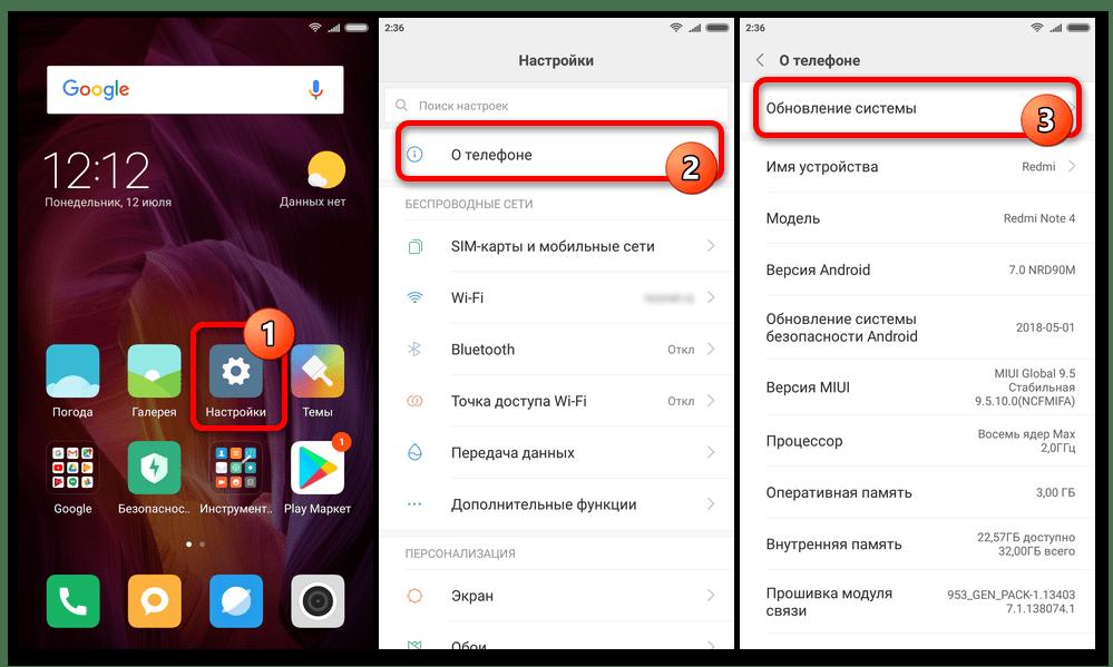 Прошивка Xiaomi Redmi Note 4X_002