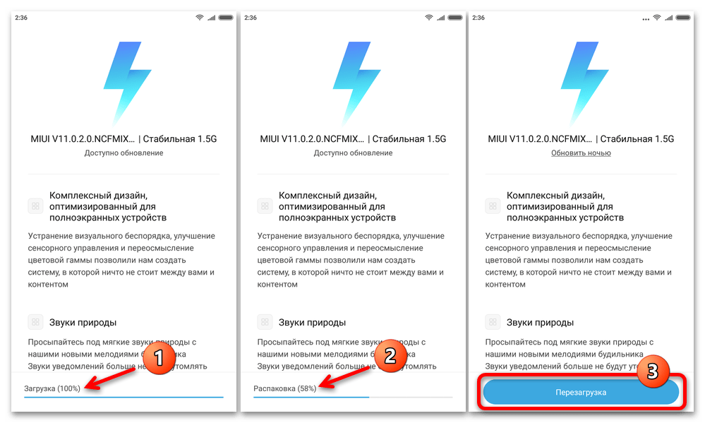 Прошивка Xiaomi Redmi Note 4X_004