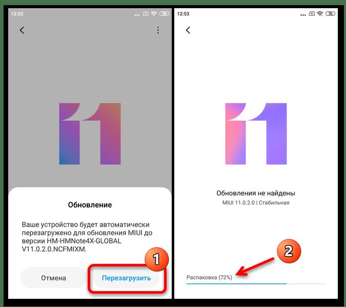 Прошивка Xiaomi Redmi Note 4X_012