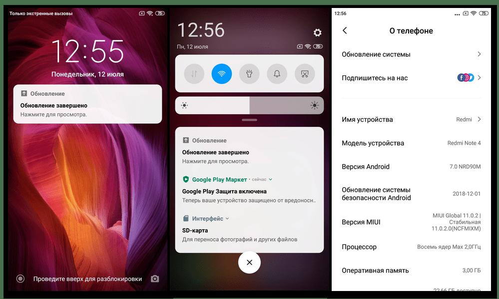 Прошивка Xiaomi Redmi Note 4X_013