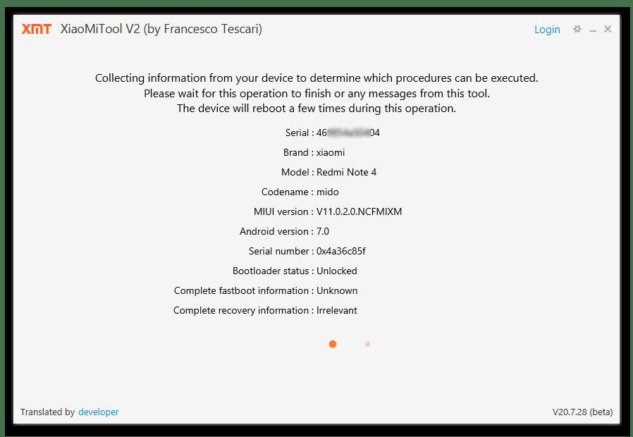 Прошивка Xiaomi Redmi Note 4X_028