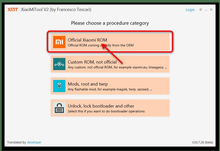 Прошивка Xiaomi Redmi Note 4X_029