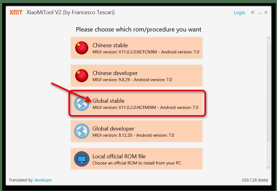 Прошивка Xiaomi Redmi Note 4X_030
