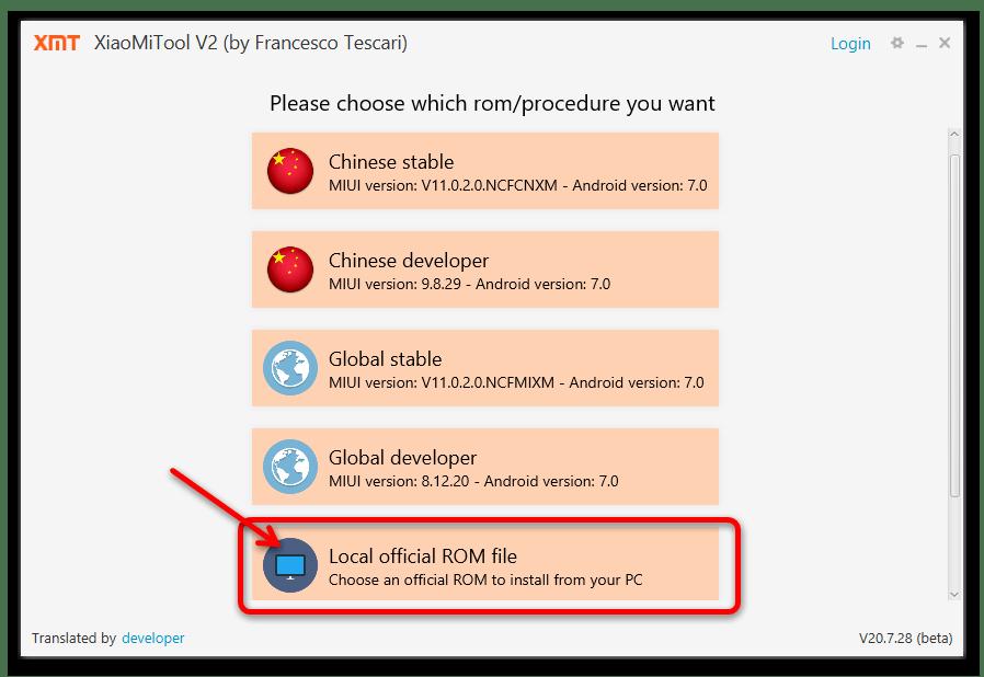 Прошивка Xiaomi Redmi Note 4X_038