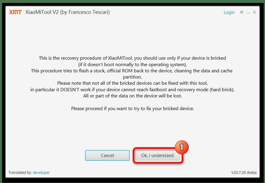 Прошивка Xiaomi Redmi Note 4X_047