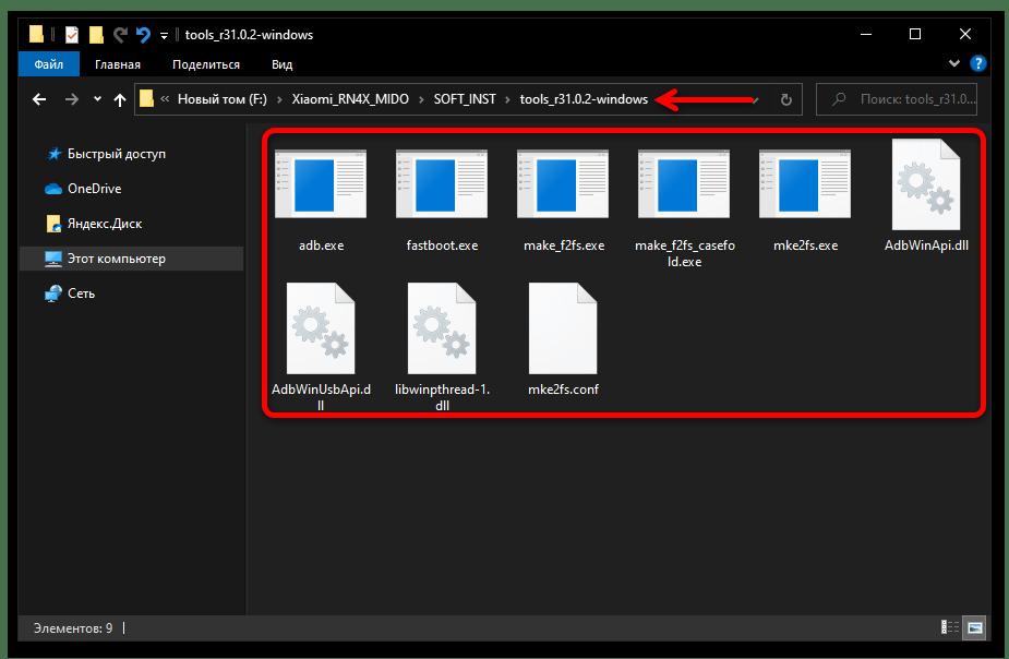 Прошивка Xiaomi Redmi Note 4X_057