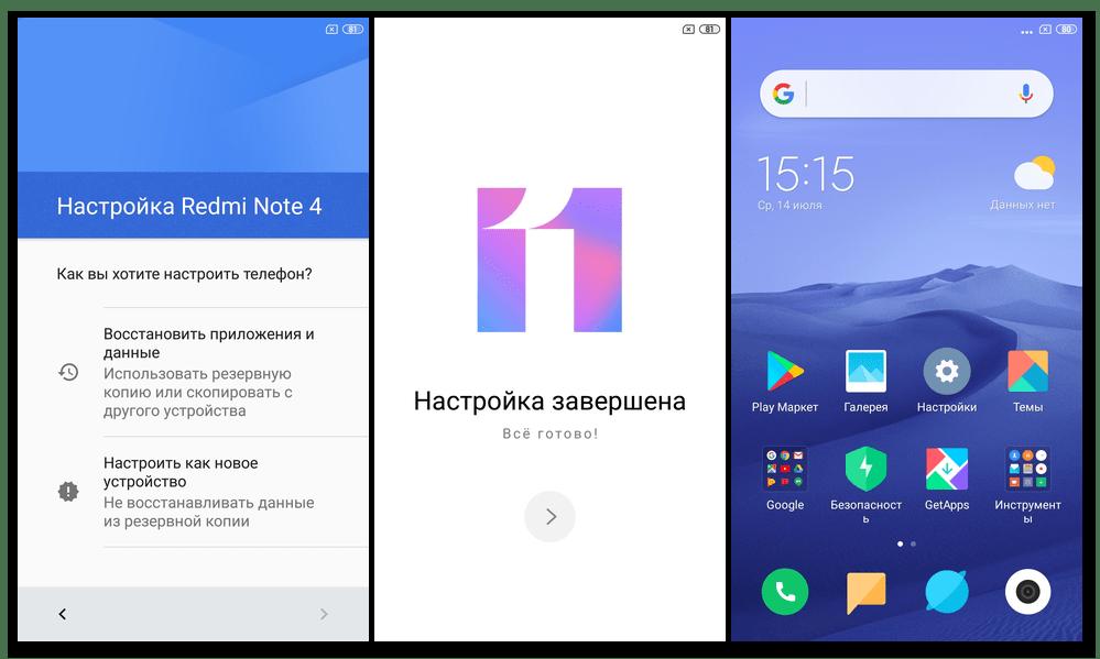 Прошивка Xiaomi Redmi Note 4X_111