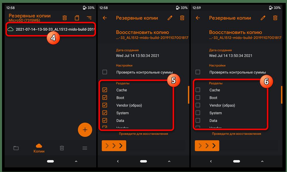 Прошивка Xiaomi Redmi Note 4X_120
