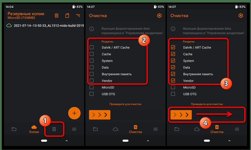Прошивка Xiaomi Redmi Note 4X_122