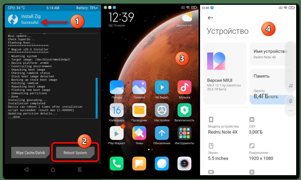 Прошивка Xiaomi Redmi Note 4X_162