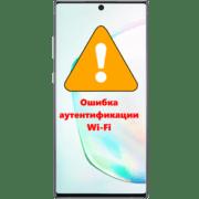 samsung произошла ошибка проверки подлинности wi-fi