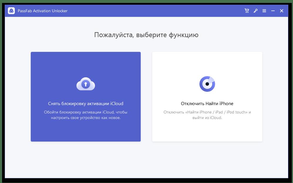 Скачать PassFab Activation Unlocker_001