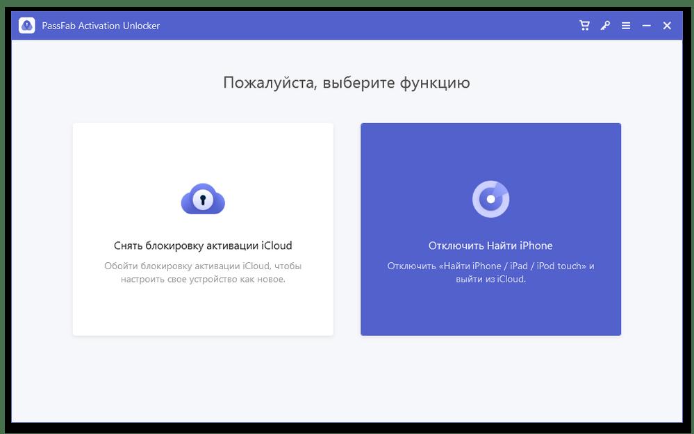 Скачать PassFab Activation Unlocker_003