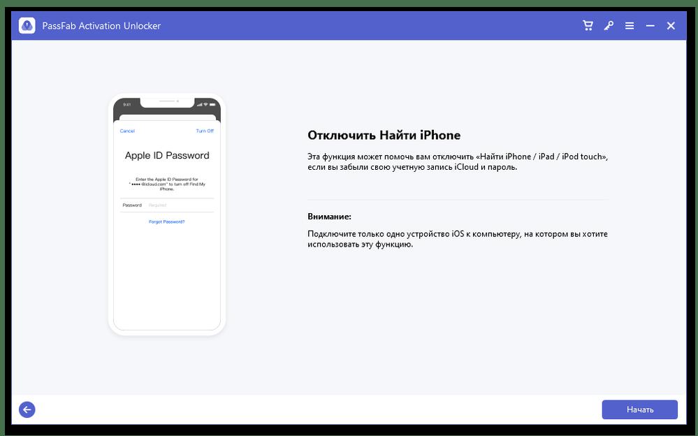 Скачать PassFab Activation Unlocker_004