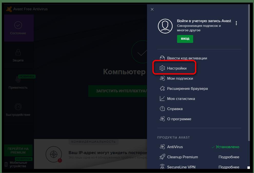 TeamViewer не удается подключиться к партнеру_003