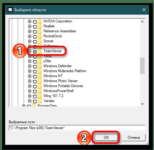 TeamViewer не удается подключиться к партнеру_006