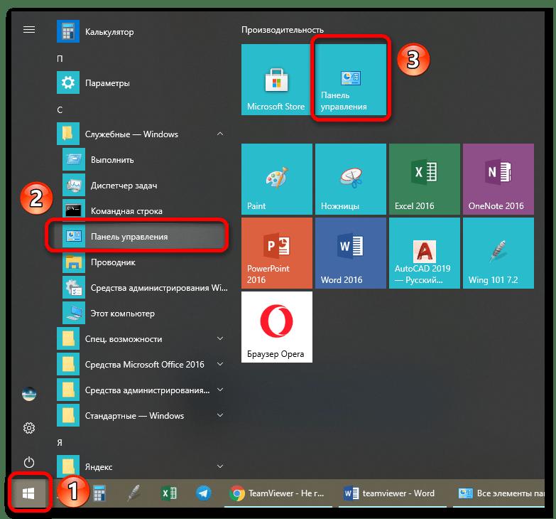 TeamViewer не удается подключиться к партнеру_009