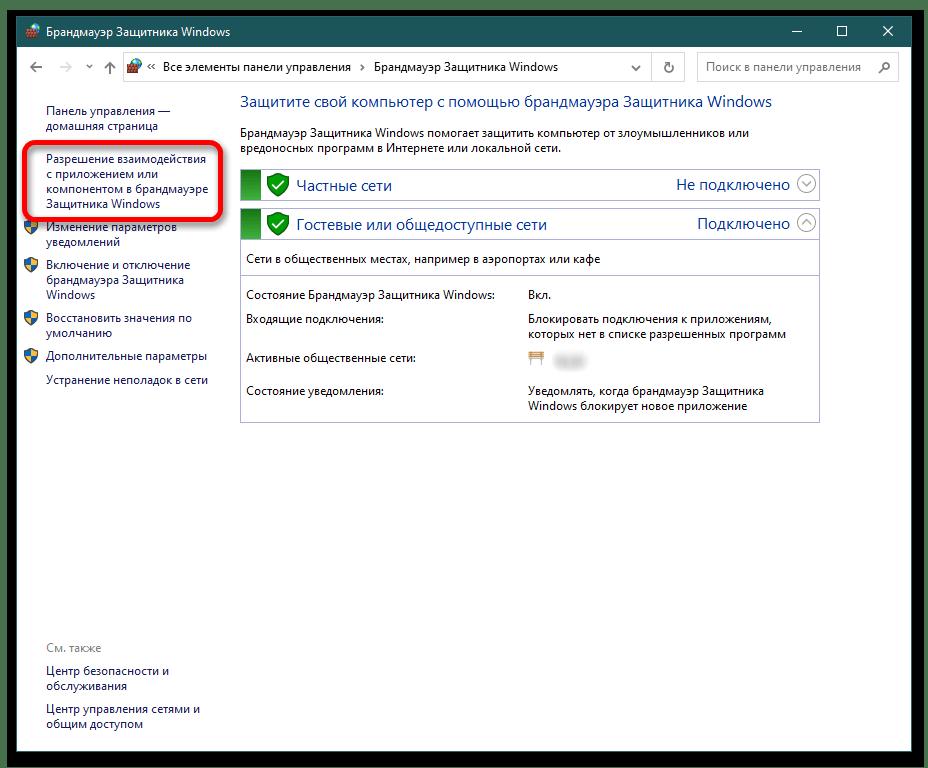 TeamViewer не удается подключиться к партнеру_017