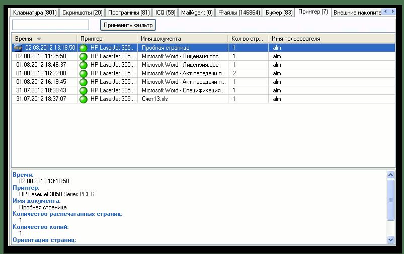 Топ 10 приложений для контроля сотрудников_017