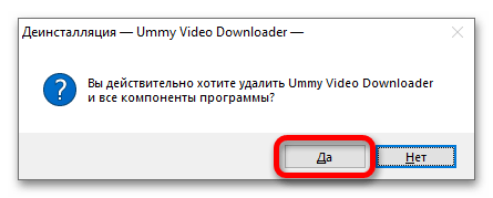 Ummy Video Downloader не скачивает с Ютуба_010