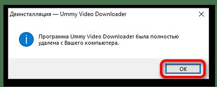 Ummy Video Downloader не скачивает с Ютуба_012