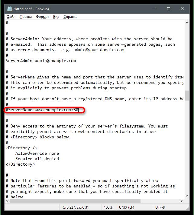 Установка apache в Windows-12