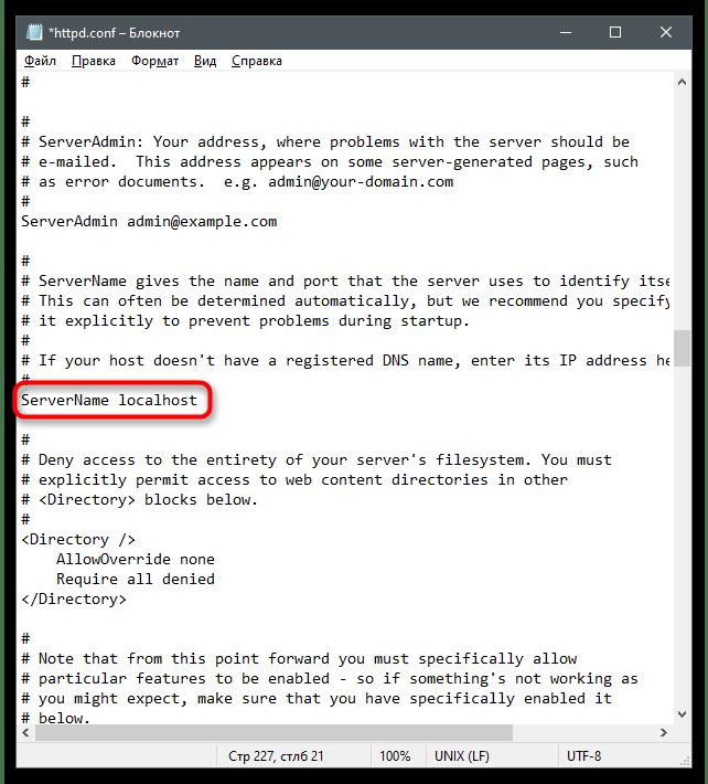 Установка apache в Windows-13