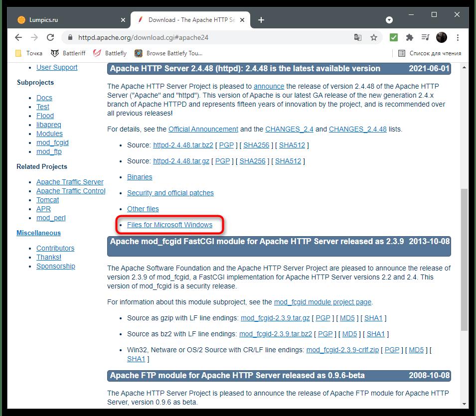Установка apache в Windows-2