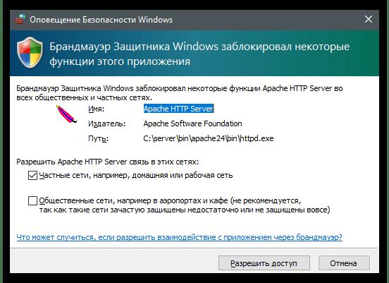 Установка apache в Windows-27