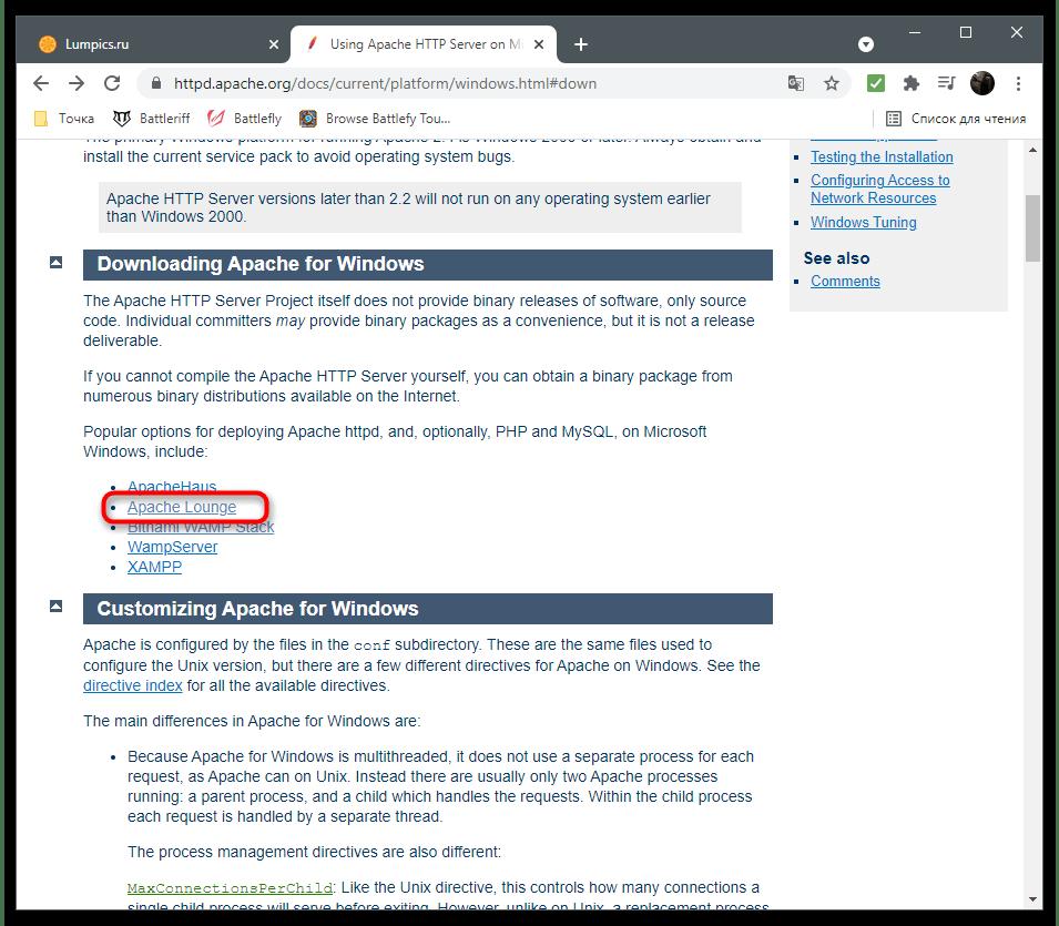 Установка apache в Windows-3