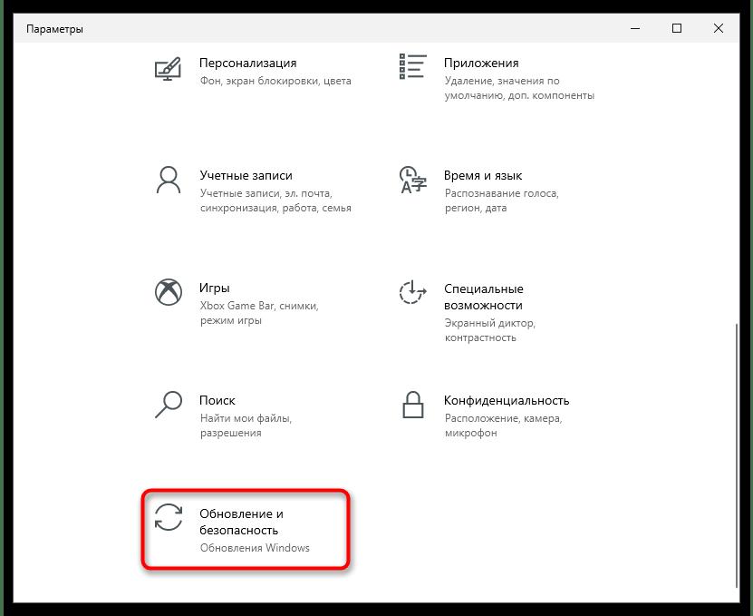 Windows находится в режиме уведомления-10