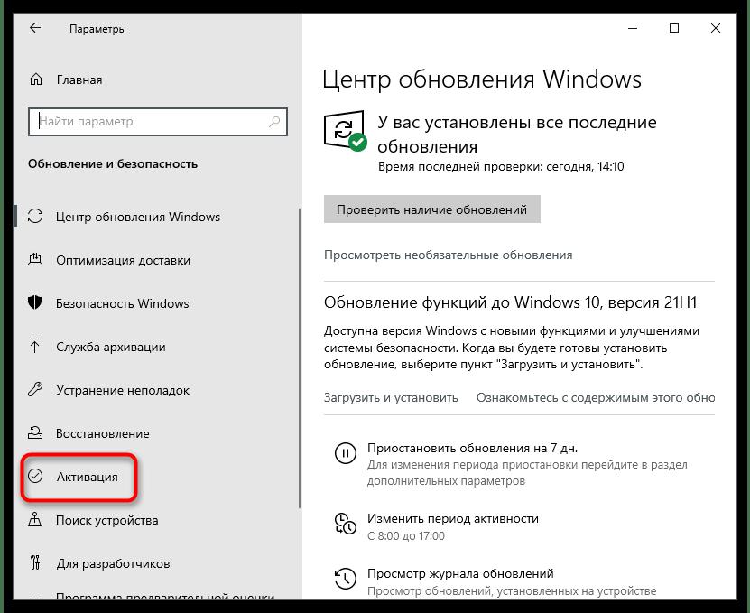 Windows находится в режиме уведомления-11