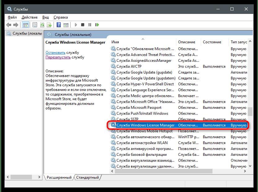 Windows находится в режиме уведомления-15