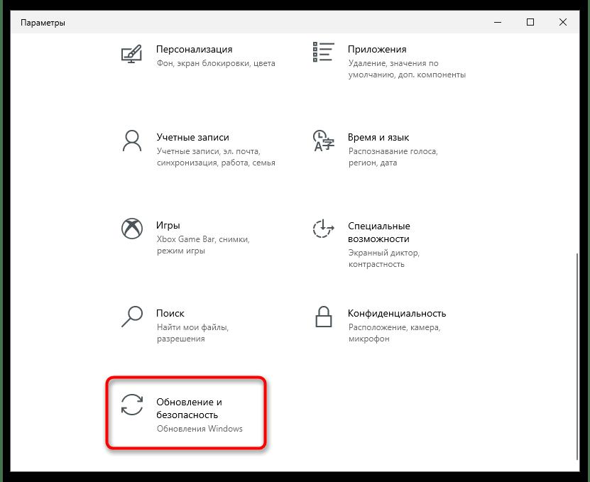 Windows находится в режиме уведомления-2