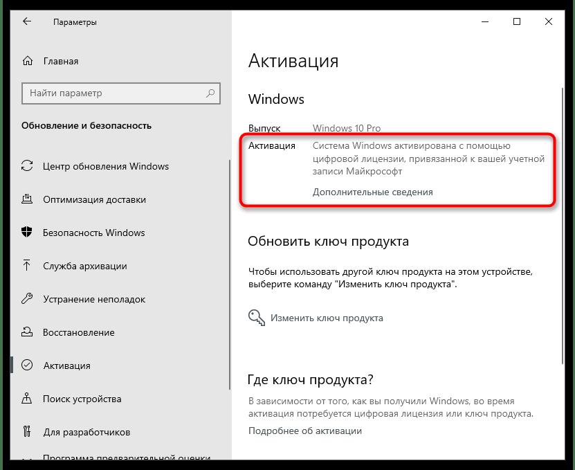 Windows находится в режиме уведомления-4