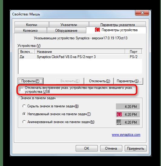Активация параллельной работы тачпада с USB-мышкой через настройки драйвера в свойствах мыши ноутбука ASUS с Windows 7